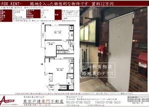 初台駅のテラスハウス【渋谷区本町2丁目テラス】2LDK (ご成約済)