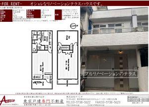 笹塚駅のテラスハウス【中野区南台4丁目テラス】2LDK (ご成約済)