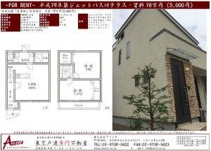 松原駅のテラスハウス【COMFORT赤堤 2】16.5万円 2LDK (入居者募集中)