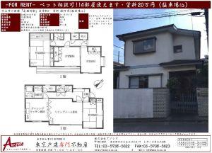 永福町駅の戸建賃貸【和泉2丁目戸建】4LDK(ご成約済)