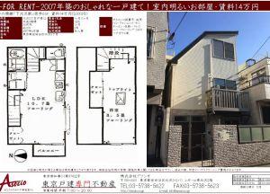 下北沢駅の戸建賃貸【北沢3丁目戸建2-3階部分】 1LDK(ご成約済)