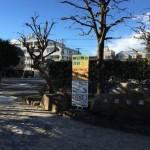 大原三角公園